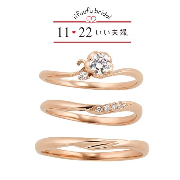 【1122 iifuufu bridal(いい夫婦ブライダル)】いい夫婦ブライダル/結婚指輪/No.11/IFM111W IFM011G/K18