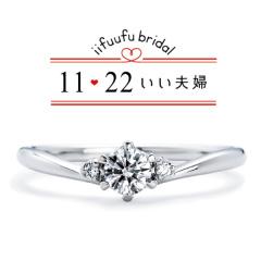 【1122 iifuufu bridal(いい夫婦ブライダル)】エンゲージリングNo.8 IFE008-015