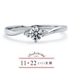 【1122 iifuufu bridal(いい夫婦ブライダル)】エンゲージリングNo.1 IFE001-015
