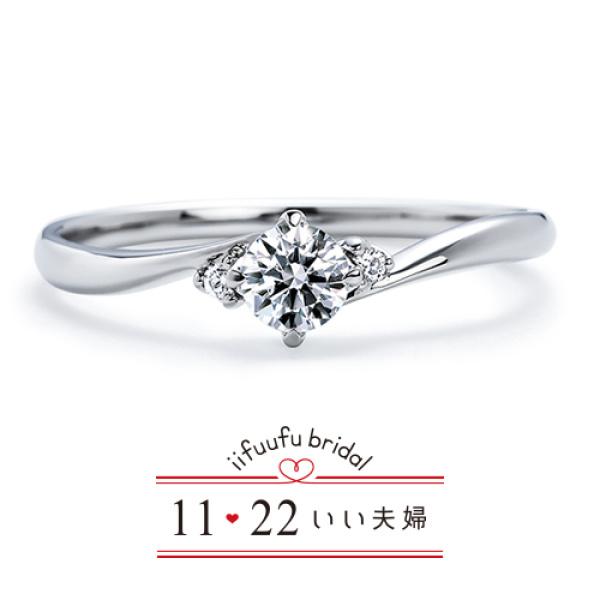 【1122 iifuufu bridal(いい夫婦ブライダル)】いい夫婦ブライダル/婚約指輪/No.1/IFE001-015