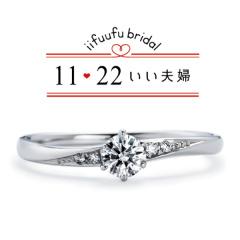 【1122 iifuufu bridal(いい夫婦ブライダル)】エンゲージリングNo.3  IFE003-015