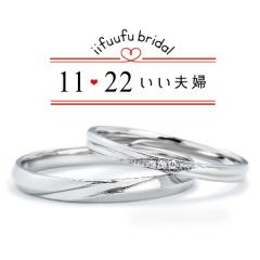 【1122 iifuufu bridal(いい夫婦ブライダル)】マリッジリングNo.7  IFM107W  /  IFM007G