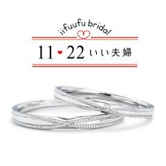 【1122 iifuufu bridal(いい夫婦ブライダル)】マリッジリングNo.9 IFM109W / IFM009G