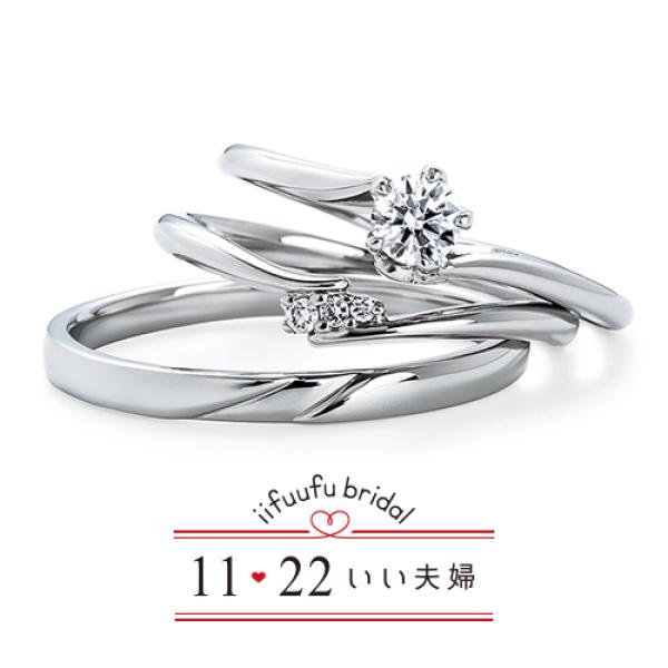 【1122 iifuufu bridal(いい夫婦ブライダル)】いい夫婦ブライダル/婚約指輪&結婚指輪/No.12/IFE012-015 IFM112W IFM012G
