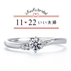 【1122 iifuufu bridal(いい夫婦ブライダル)】エンゲージリングNo.17  IFE017-015