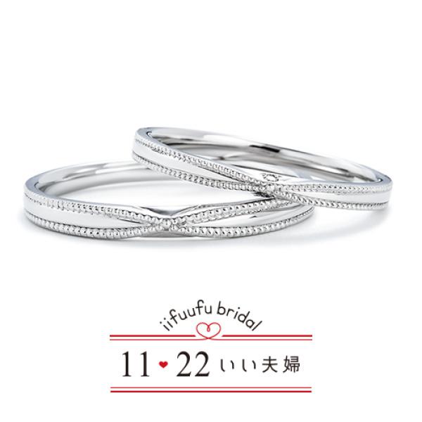 【1122 iifuufu bridal(いい夫婦ブライダル)】いい夫婦ブライダル/婚約指輪&結婚指輪/No.9/IFE009-015 IFM109W IFM009G