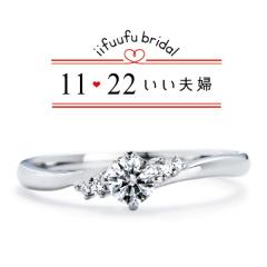 【1122 iifuufu bridal(いい夫婦ブライダル)】エンゲージリングNo.6 IFE006-015