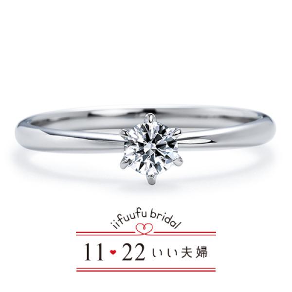 【1122 iifuufu bridal(いい夫婦ブライダル)】いい夫婦ブライダル/婚約指輪/No.4/IFE004-015