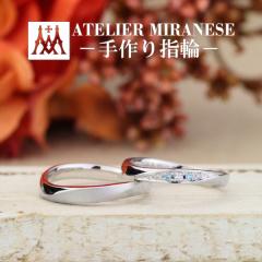 【アトリエミラネーゼ】2人で手作り結婚指輪 ウェーブラインにアイスブルーダイヤ