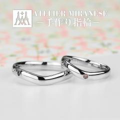 【アトリエミラネーゼ】2人で手作り結婚指輪 Vラインのイニシャル入り