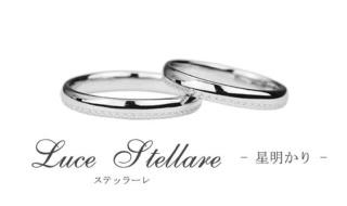 【アトリエミラネーゼ】Luce Stellare-星明かり-