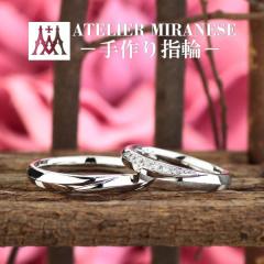 【アトリエミラネーゼ】2人で手作り結婚指輪 ハートと足跡の内彫り