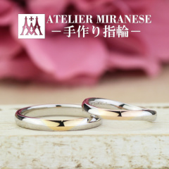 【アトリエミラネーゼ】2人で手作り結婚指輪