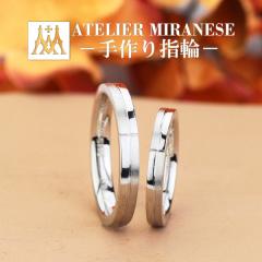 【アトリエミラネーゼ】2人で手作り結婚指輪 平打ちストレートにラインをプラス