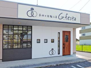 手作り指輪工房 G.festa(ジーフェスタ) 三重店