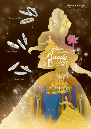 Beauty and the Beast(ディズニー美女と野獣)