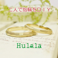 【ATELIER Hu・lala(アトリエ・ウララ)】【二人で指輪をDIY】3時間で作れる手作りプラチナ鍛造指輪がペアで88,000円
