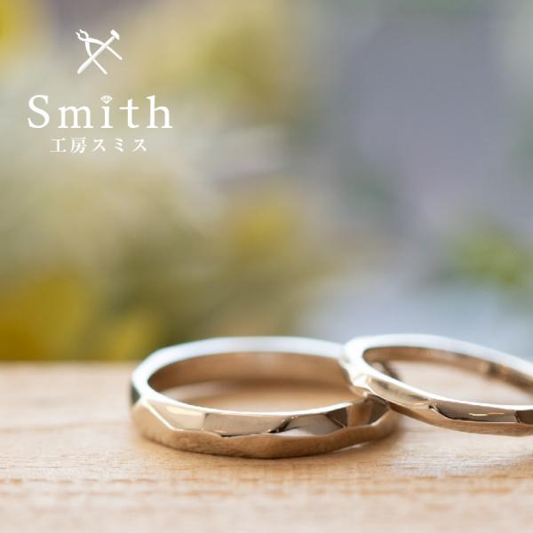 【Smith(工房スミス)】ふたりでつくる手作り結婚指輪「鍛造コース」