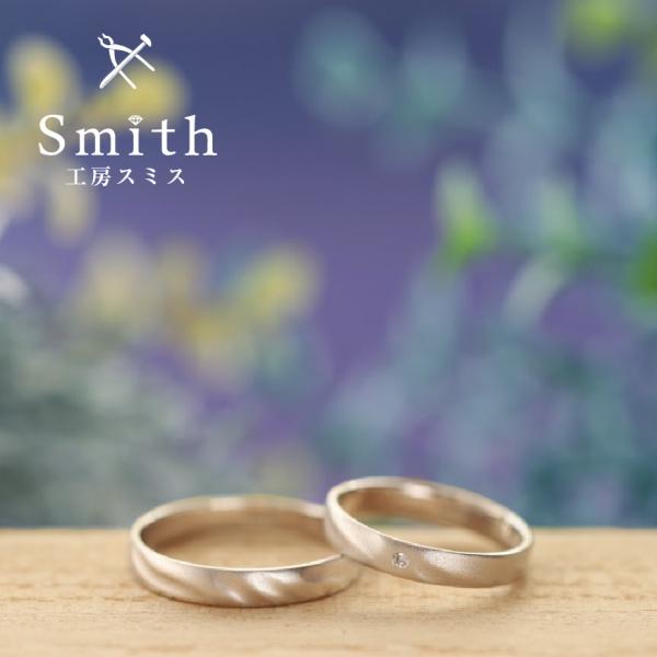 【Smith(工房スミス)】ふたりで作る手作り結婚指輪「ワックス工法」