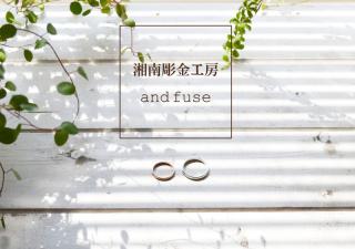 湘南彫金工房 andfuse