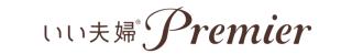 いい夫婦Premier(プレミア)