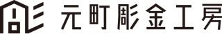 横浜元町彫金工房
