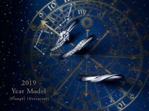 ★2019 Year Model「Plough(プラウ)」「Nocturnal(ノクターナル)」販売中 ★