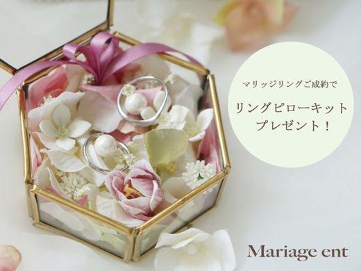 【結婚指輪ご成約特典】花嫁DIY出来る!リングピローキットをプレゼント