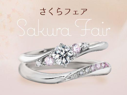 希少なピンクダイヤが数量限定で登場!<さくらフェア>のお知らせ