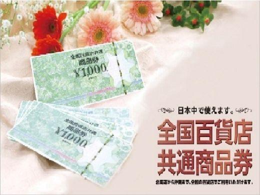 【来店特典】全国百貨店共通商品券1,000円分プレゼント