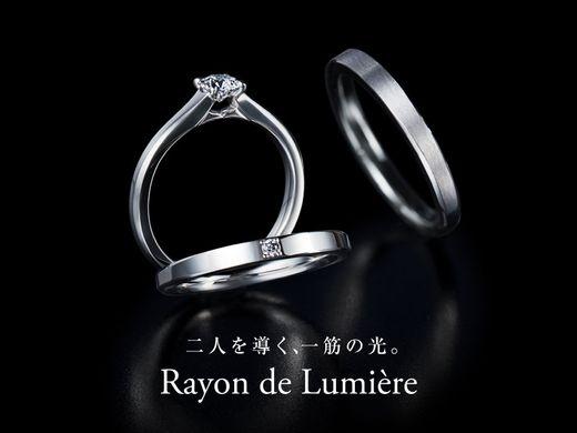 2020 Autumn新作「Rayon de Lumière/レヨン ド リュミエール」二人を導く、一筋の光。