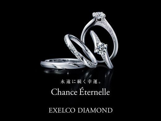 2018秋新作「Chance Éternelle」永遠に続く幸運。