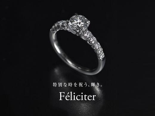2019 Autumn 新作「Féliciter/フェリシテ」特別な時を祝う、輝き。