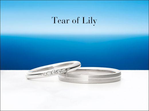 2017年秋| 新作マリッジリング「Tear of Lily/ティアオブリリー」