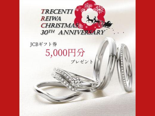【終了まであとわずか!】お得なブライダルフェア開催中【予約でJCBギフトカード5,000円プレゼント】
