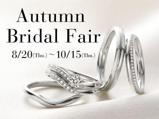 【3大特典あり】Autumn Bridal Fair開催中【8/20(木)スタート】