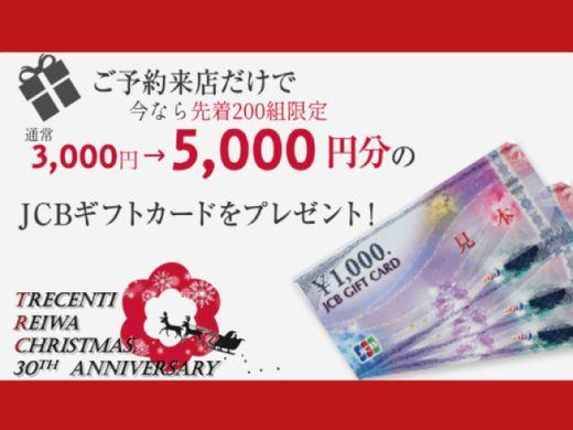 【期間終了まであとわずか!】今だけ5,000円のJCBギフトカードプレゼント☆