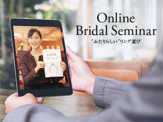 【2日間限定】自宅からオンラインで参加可能なセミナー開催! ※完全予約制