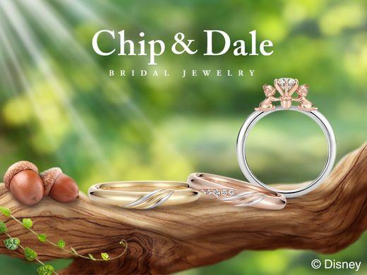 【Disney】「チップ&デール」の新作リングを11/8発売!