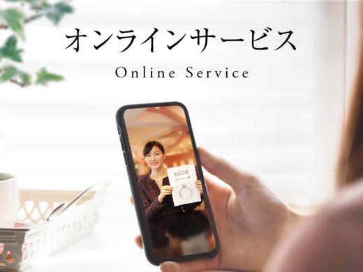 ☆オンラインサービス☆