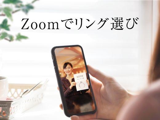 Zoomを利用した「ライブ接客」について