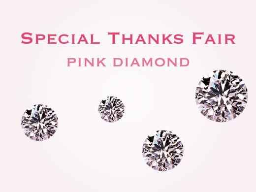 【数量限定】ピンクダイヤモンド プレゼント