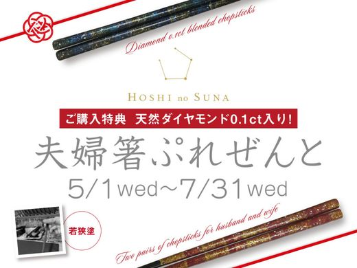 夫婦箸(めおとばし) キャンペーン two pairs of chopsticks for husband and wife