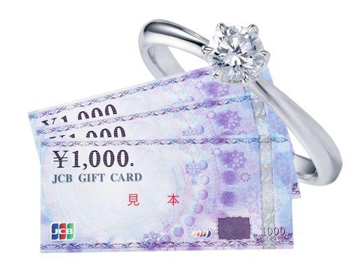【JCBギフト3000円分プレゼント!】WEB予約&カップル来店でプレゼント!リングは最短1週間で納品可能!