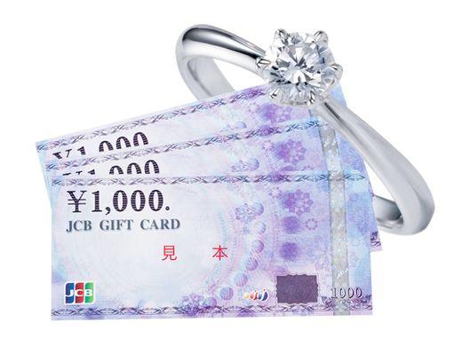 来店特典★WEB予約&カップルでご来店で3000円分のJCBギフト券プレゼント