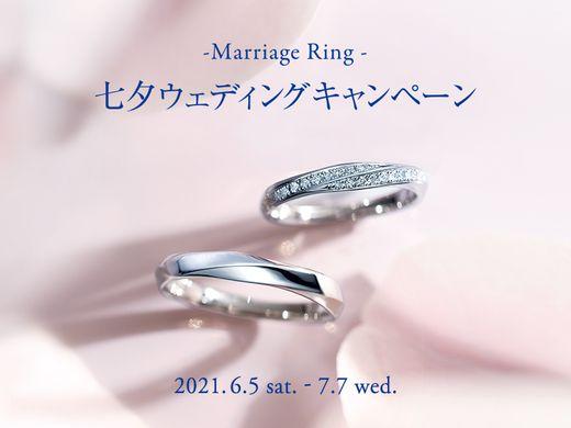 七夕ウェディングキャンペーン - Marriage Ring -