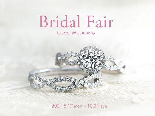 Bridal Fair-LOVE WEDDING-開催のお知らせ