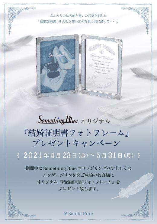 Something Blue 「結婚証明書フォトフレーム」キャンペーン