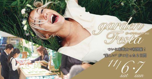 garden Festa 2021 in 和歌山 2021年11月6日(土)・7日(日)開催!【ご予約受付中】