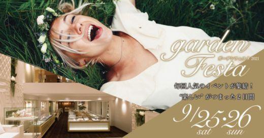 garden姫路の結婚指輪・婚約指輪が大集結!gardenフェスタ開催!2021年9月25(土)・26日(日)【ご予約受付中】